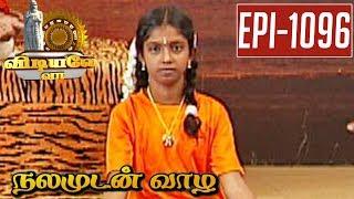 Veenaiasana - Vidiyale Vaa   Epi 1096   Nalamudan vaazha   11/08/2017   Kalaignar TV