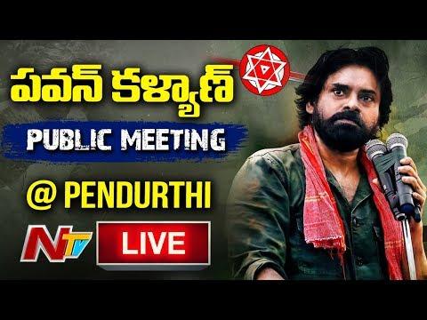 Pawan Kalyan Public Meeting LIVE at Pendurthi | JanaSena Porata Yatra | NTV