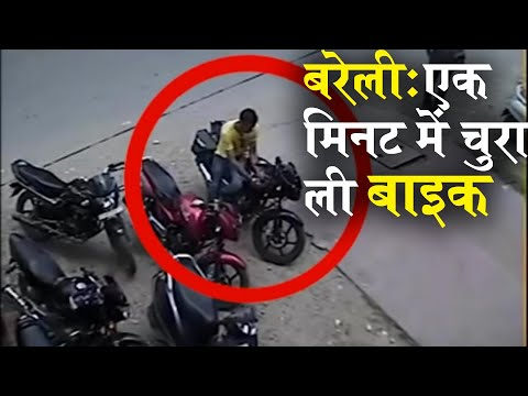 Live video of thief stealing bike from Bareilly market