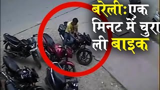 Download Live video of thief stealing bike from Bareilly market 3Gp Mp4