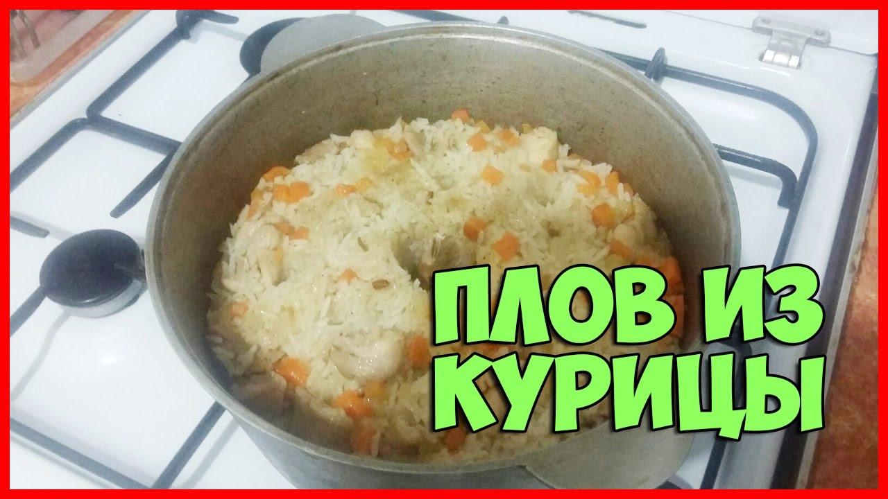 Как приготовить плов из курицы вкусный рецепт пошаговый 43