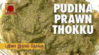 Pudina Prawn Thokku | Puthuyugam Tv