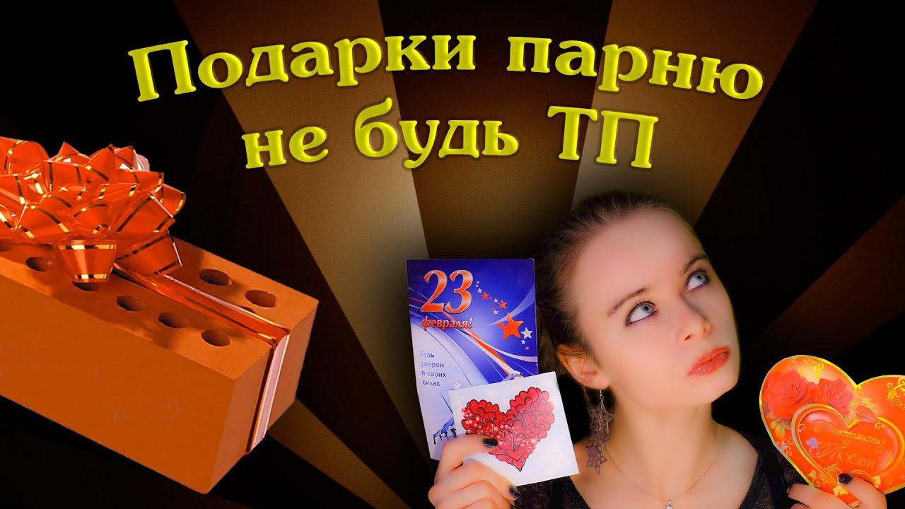 Подарок парню на день рождения 20 лет от девушки