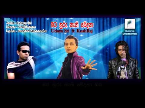 Mata Huru Nathi Wedana - Udaya Sri ft KushRaj [OFFICIAL] - Udaya Sri New Song