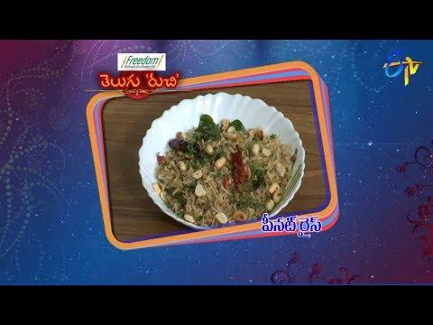 Peanut Rice| Telugu Ruchi | 1st November 2018 | ETV Telugu
