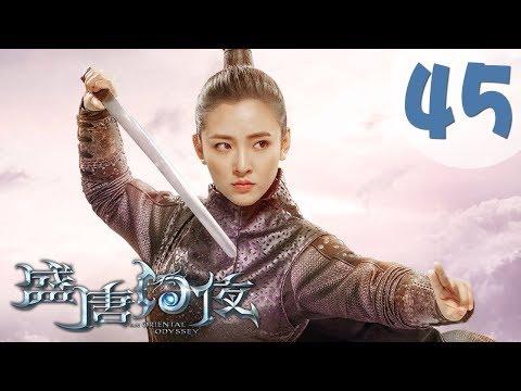 陸劇-盛唐幻夜-EP 45