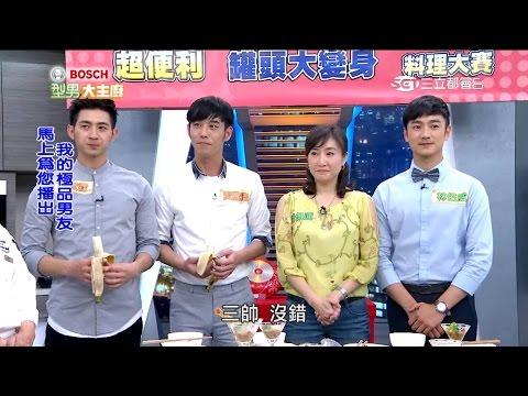 台綜-型男大主廚-20160601 超便利罐頭變身料理大賽!!