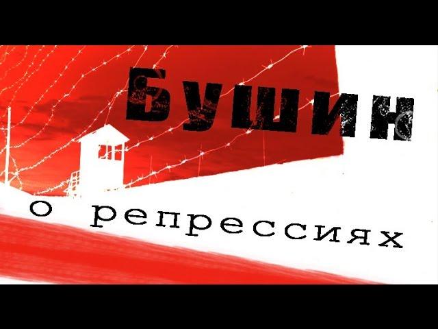Владимир Бушин: — Страх был только у антисоветчиков!