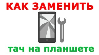 ★ Как легко заменить тачскрин в планшете Asus. How to replace touch screen in the tablet