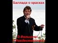 Баллада о красках О Фельцман Р Рождественский mp3