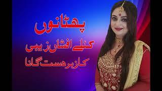 Afshan Zaibe New Song 2019  Charse Malanga Pashto
