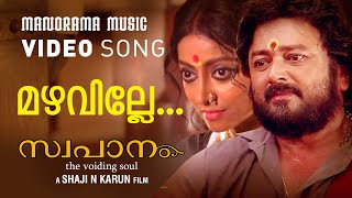 Swapaanam - Mazhaville song from Malayalam movie Swapaanam directed by Shaji N Karun