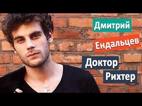 Дмитрий Ендальцев - команда доктора Рихтера роли в кино и сериалах/личная жизнь 2017