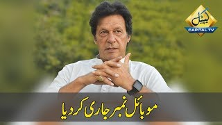 CapitalTV; Imran Khan Issues Contact Number