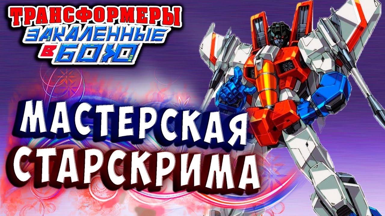 ФИНАЛ! МАСТЕРСКАЯ СТАРСКРИМА!!! Трансформеры Закаленные в Бою Transformers Forged To Fight ч.321