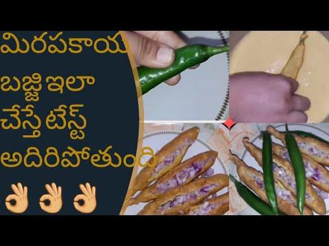 Mirchi Bajji Recipe In Telugu