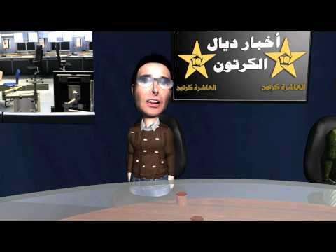 بنكيران في نشرة أخبار الكرتون