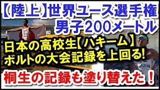 【日本陸上選手権】男子100m準決勝 サニブラウ... サニブラウン・アブデル・ハキーム 画像