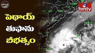 Phethai Cyclone Effect In Telugu States | Jordar News | hmtv