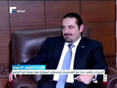 الحريري: مكافحة الارهاب لا تكتمل الا بوجود رئيس جديد للجمهورية