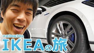 ロングドライブ!IKEAに福井から車で行ってみたら…