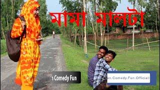 Bangla Funny Videos | এক মেয়ে দুই বখাটে বন্ধুর সাথে এক সাথে প্রেম | Gril Mobile Number funny prank