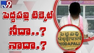 Peddapally TRS MP's ticket ,Vivek or Balka Suman?