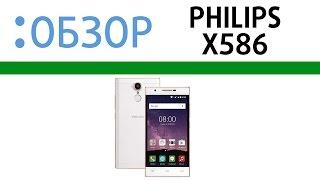 Philips X586, видео-обзор