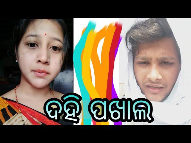Dahi pakhal (ଦହି ପଖାଲ୍) sambalpuri comedy  video ¦¦roshan bhardwaj ¦¦ munia panigrahi thumbnail