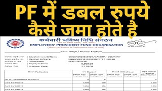 KYA PF DOUBLE ₹ MILTA HAI? क्या PF डबल ₹ मिलता है