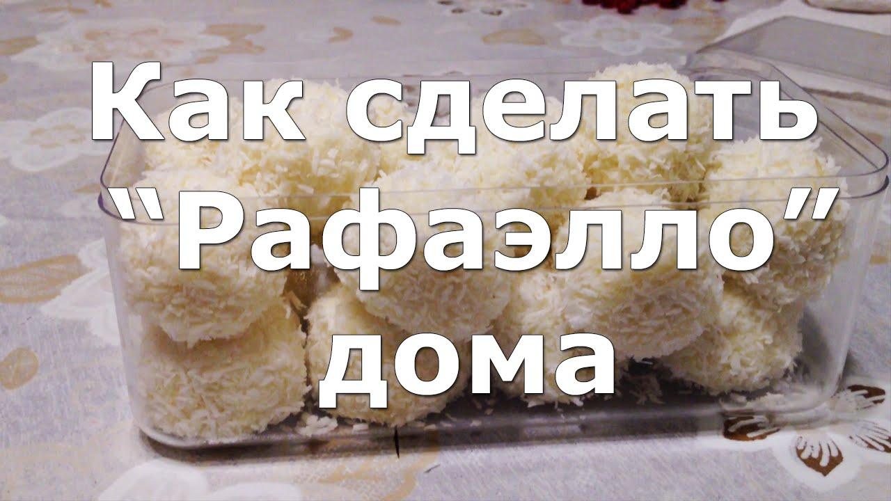 Как сделать рафаэлло в домашних условиях рецепт 5