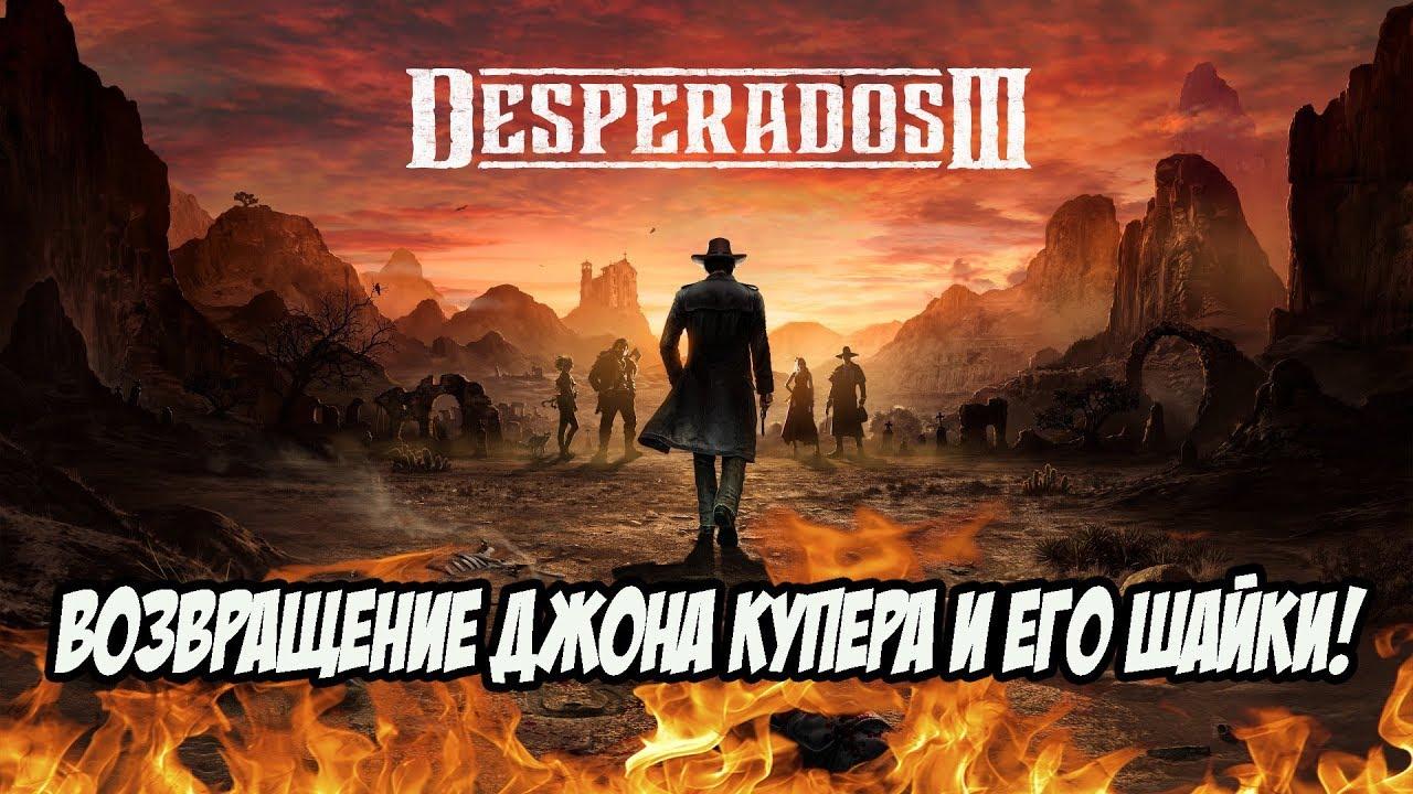 Desperados 3 Прохождение - Возвращение Джона Купера На Дикий Запад! #1