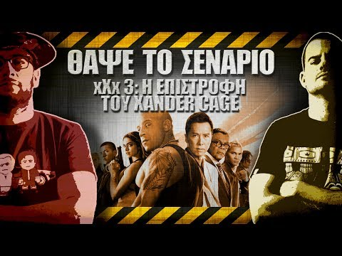 ΘΑΨΕ ΤΟ ΣΕΝΑΡΙΟ - 33 - xXx: Return of Xander Cage thumbnail