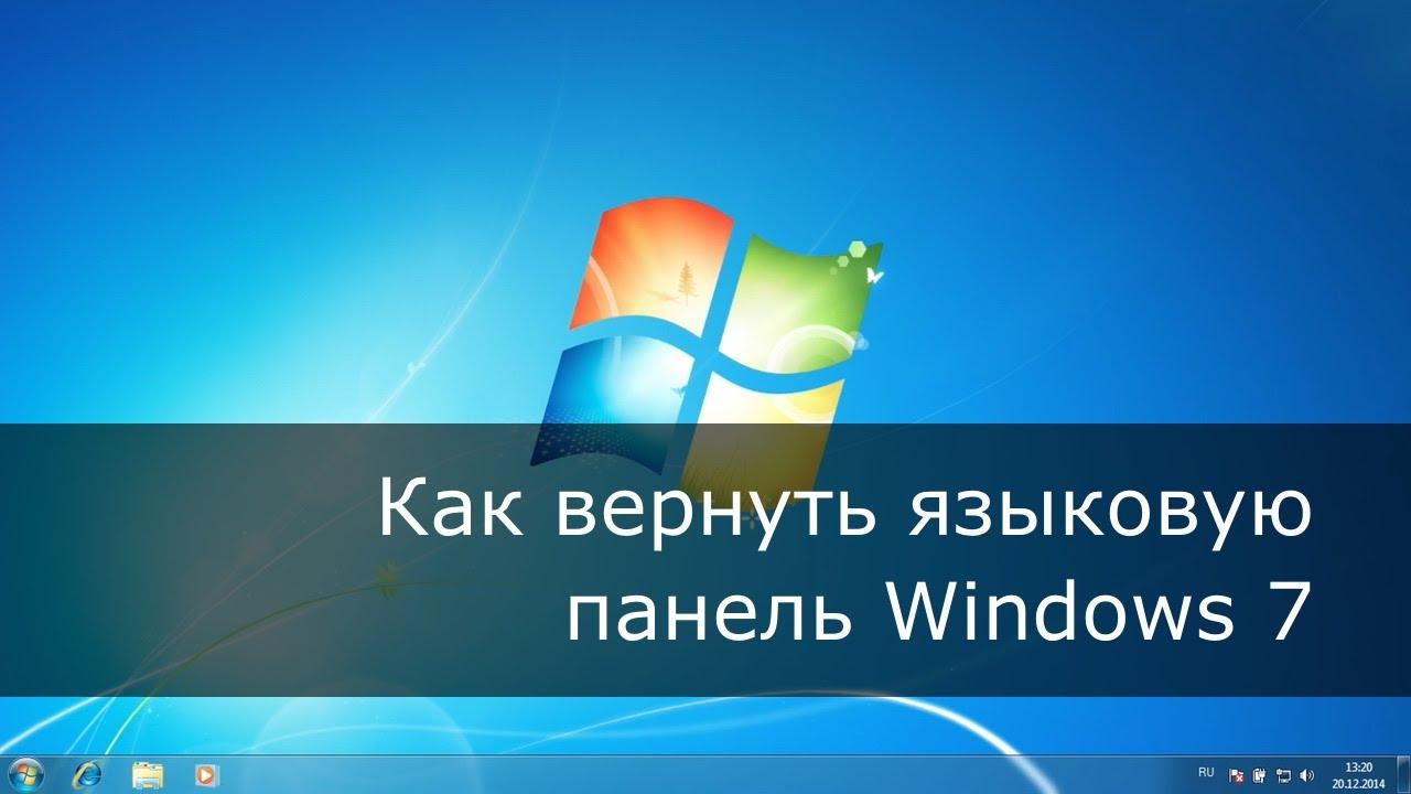 Восстановление языковой панели Windows 7 - YouTube
