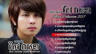 Những ca khúc nhạc trẻ khmer hay nhất 2017