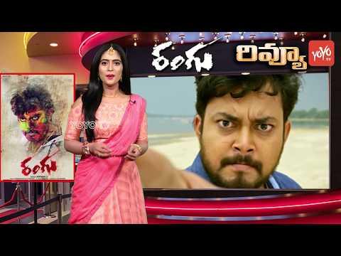 Rangu Movie Review | Thanish , Priya Singh | Yogeshwara Sharma | Latest Telugu Movie | YOYO TV