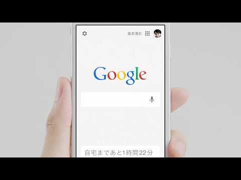 Google アプリ:「ねすごした」篇 iPhone