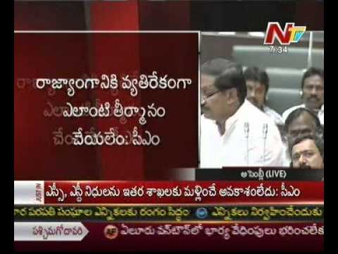 CM Kiran Kumar Reddy live  speech in  Assembly