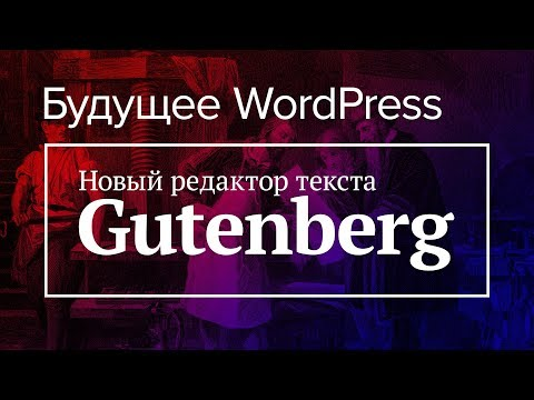 Gutenberg. Что нас ждет? Маленький обзор