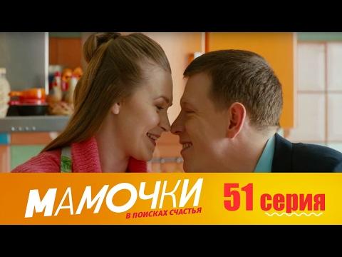 Мамочки - Серия 11 сезон 3 (51 серия) - комедийный сериал HD