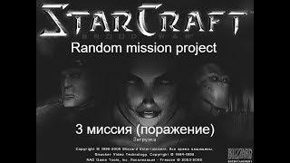Starcraft: Random mission project - 3 миссия - Т3 (Потеря Роджера)