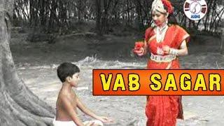 Vab Sagar | Amit ,Debasish ,Somdatta | Meera Audio | Bengali Devotional Song | Bangla Songs 2016