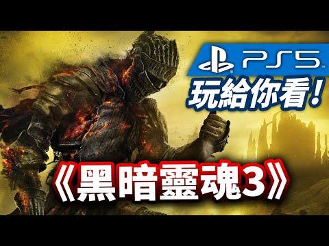台灣-電玩宅速配-20201127 【PS5直播:黑暗靈魂3】宮崎老賊我們又來啦!