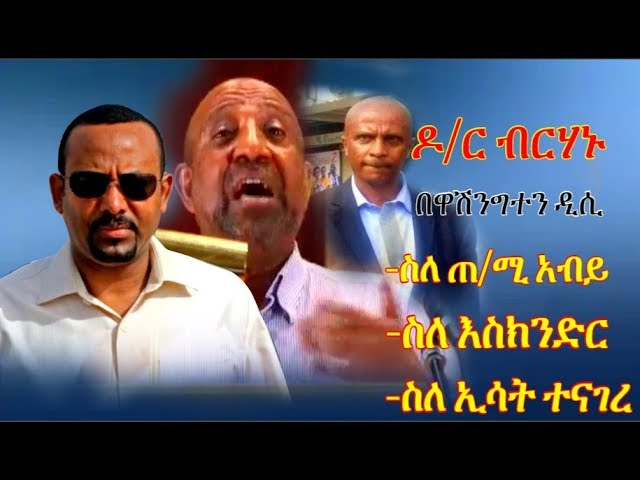 Dr. Berhanu's Speech At Washington DC