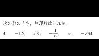 無理数、絶対値、1次不等式