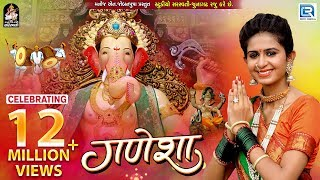 KINJAL DAVE  GANESHA (ગણેશા)  Ganesh Chaturthi 2017 Song  FULL HD VIDEO  RDC Gujarati