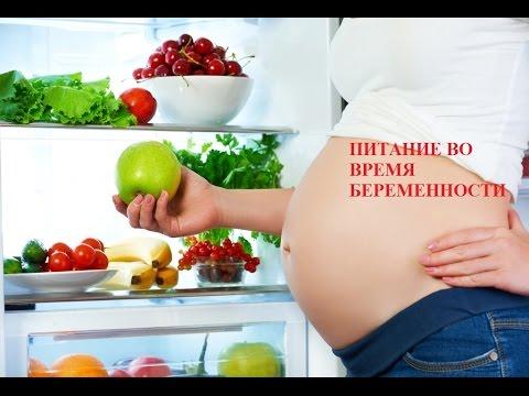 Мое питание во время беременности