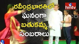 Brahma Kumaris Bathukamma Celebrations in Ravindra Bharathi | Hyderabad | hmtv