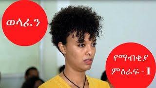 Welafen Drama: Season 5 Episode 59 | FINAL 1 - Ethiopian Drama