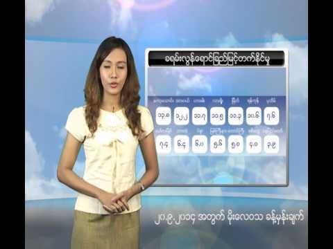 DVB -19-09-2014 ရာသီဥတုခန္႔မွန္းခ်က္
